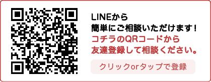 LINEから簡単にご相談いただけます!コチラのQRコードから友達登録して相談ください。クリックorタップで登録